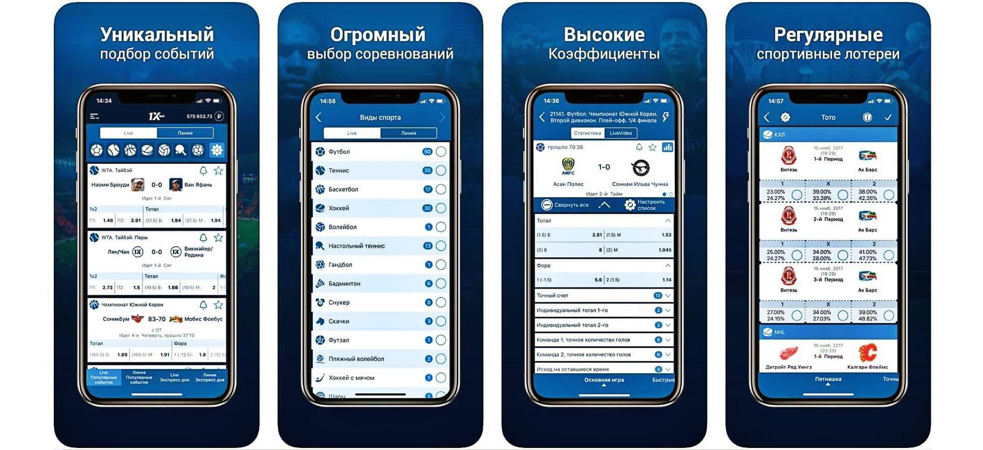 Скачать 1xbet на Андроид можно на сайте букмекера