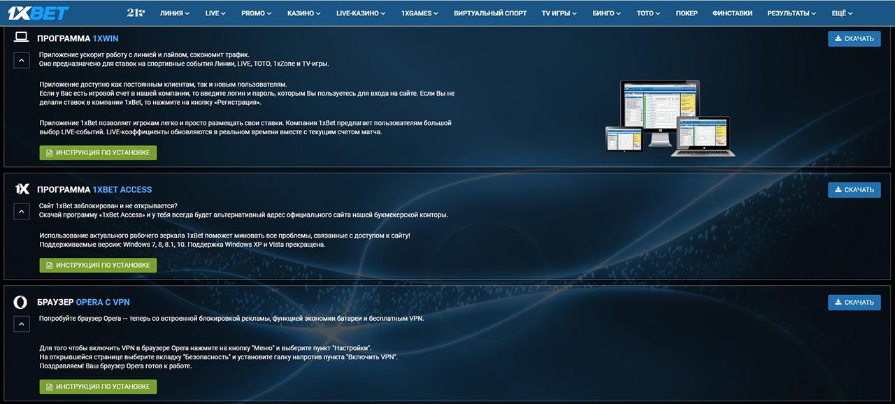 Приложения 1хбет можно скачать на сайте букмекера.