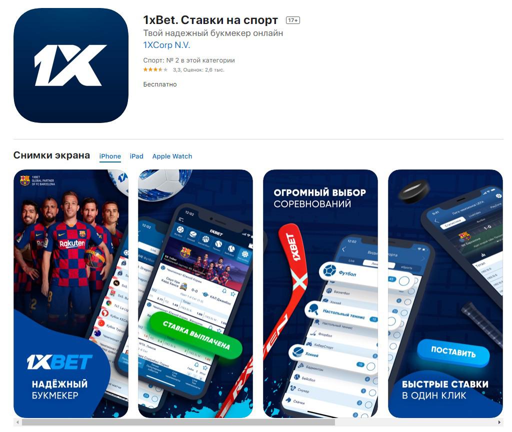 Скачать 1xbet на IOS можно в appstore изменив в настройках страну на Украину.