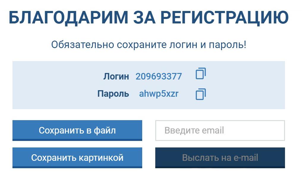 При регистрации на 1xbet в 1 клик логин и пароль для входа выводятся на экран.