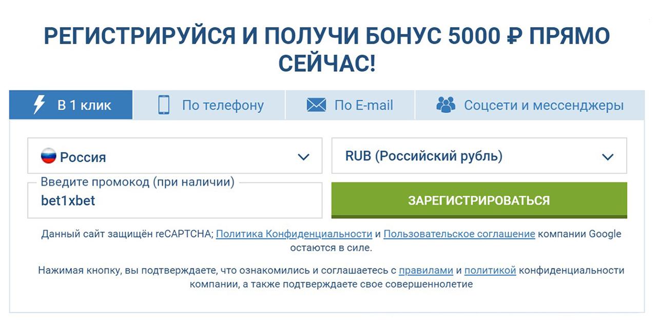 """Регистрация на 1xbet в 1 клик: укажите страну и валюту, введите промокод и нажмите на кнопку """"Зарегистрироваться""""."""