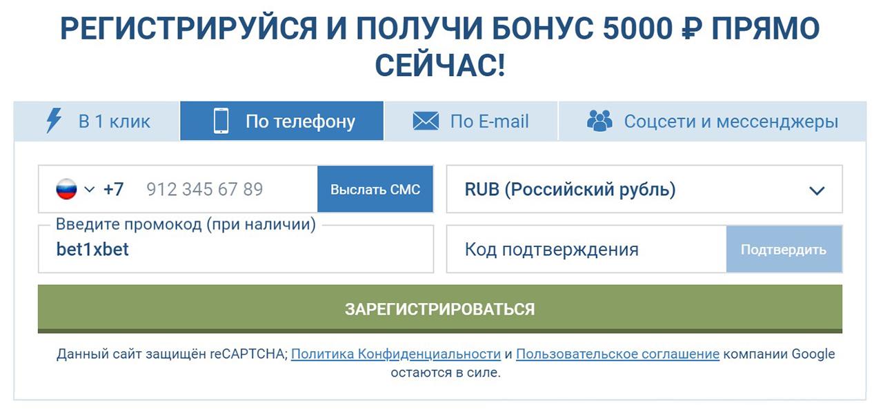 Для регистрации в 1xbet по номеру телефона нужно ввести проверочный код из SMS.
