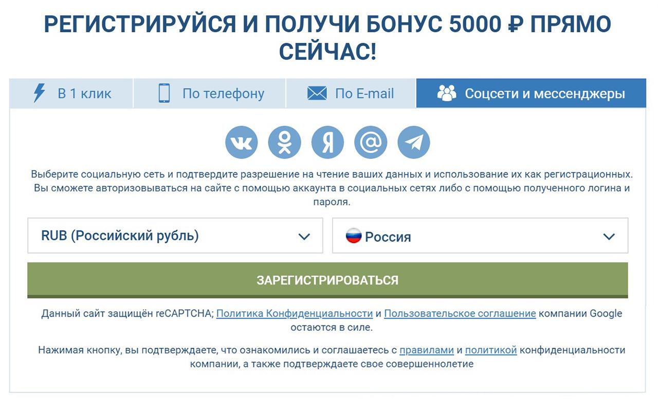 Для регистрации на 1хбет нужно войти в соцсеть или мессенджер